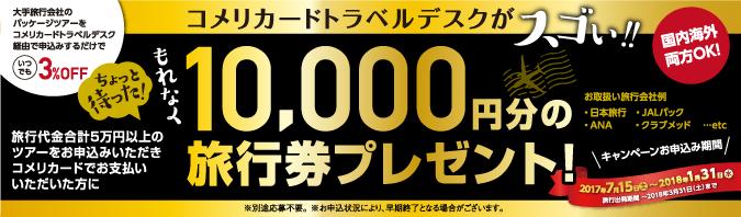 もれなく10,000円分の旅行券プレゼント!!