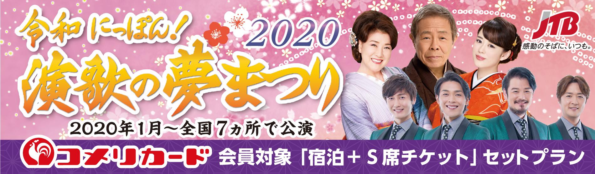 演歌の夢まつり2020コメリカード会員対象オリジナル企画