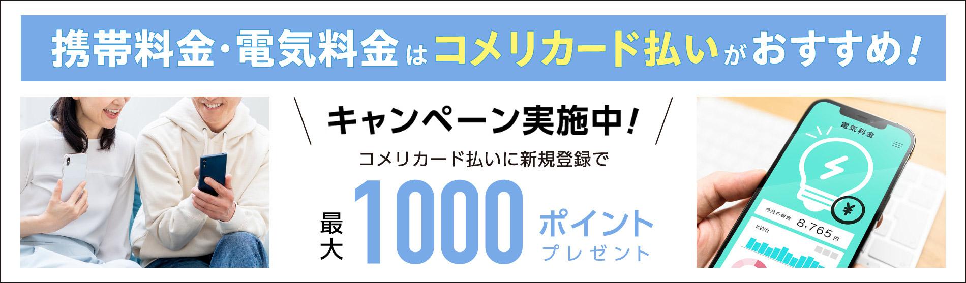 携帯電話・電気料金キャンペーン